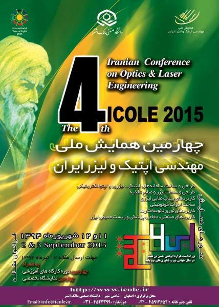 چهارمین همایش ملی مهندسی اپتیک و لیزر ایران
