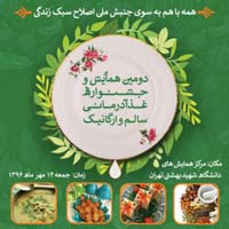 دومین همایش و جشنواره غذا درمانی - 96