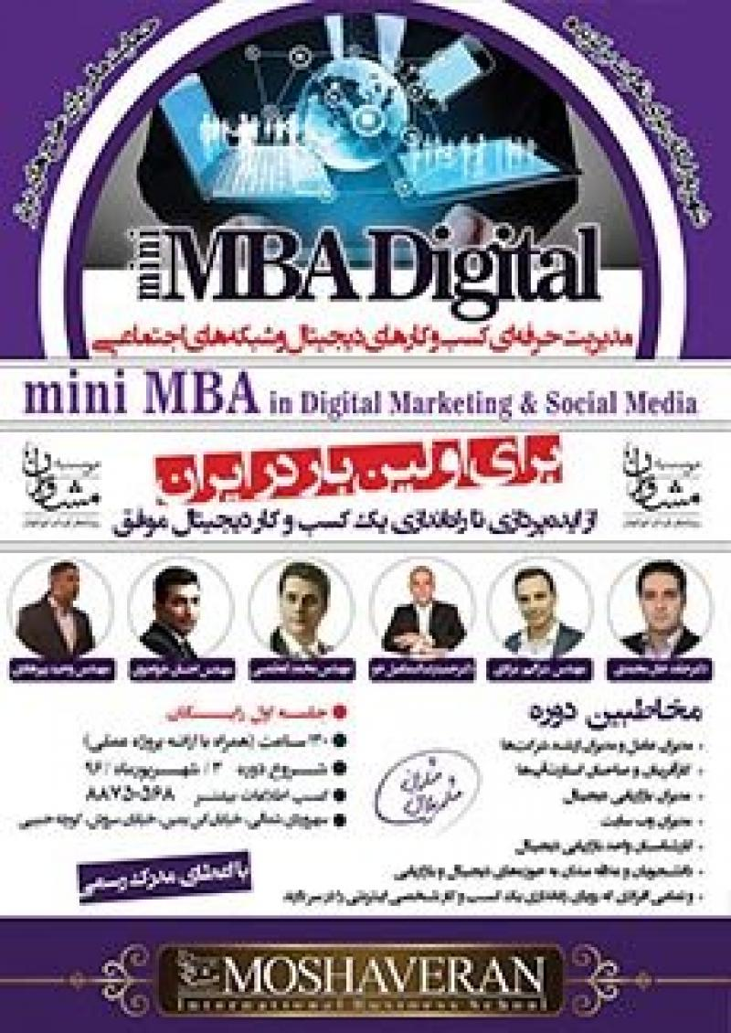 دوره مدیریت حرفهای کسب و کارهای دیجیتال و شبکههای اجتماعی - 96