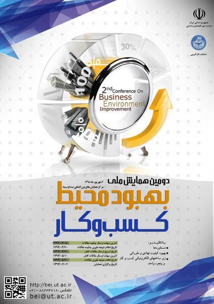 دومین همایش ملی بهبود محیط کسب و کار