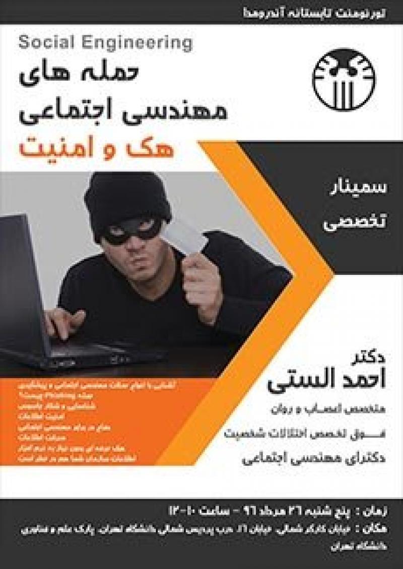 سمینار تخصصی حمله های مهندسی اجتماعی - 96