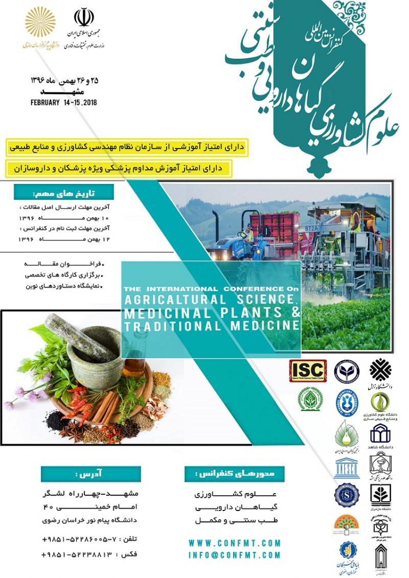 کنفرانس بین المللی علوم کشاورزی، گیاهان دارویی و طب سنتی ؛ مشهد - 96