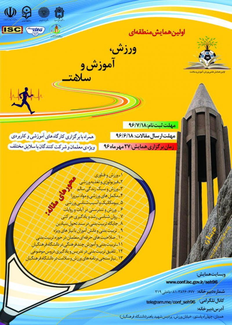 اولین همایش علمی منطقهای ورزش، آموزش و سلامت - 96