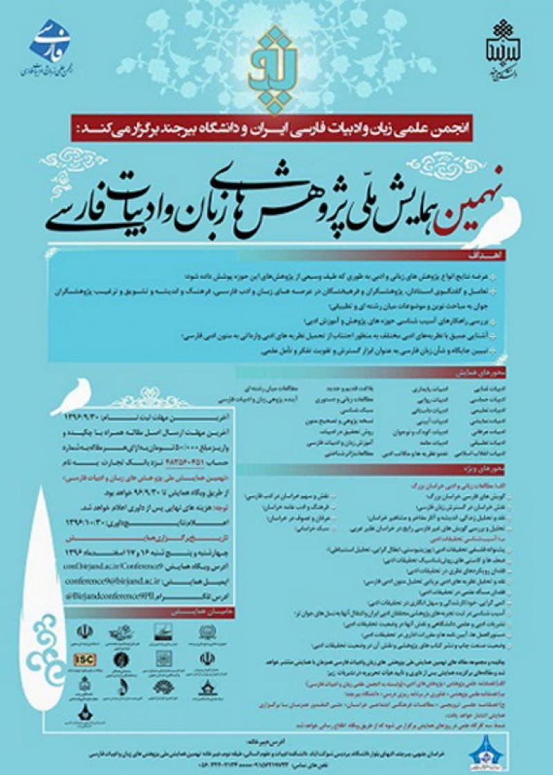 نهمین همایش ملی پژوهش های زبان و ادبیات فارسی - 96