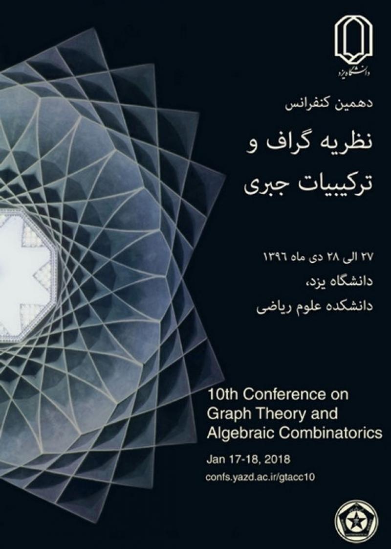دهمین کنفرانس نظریه گراف و ترکیبیات جبری - 96