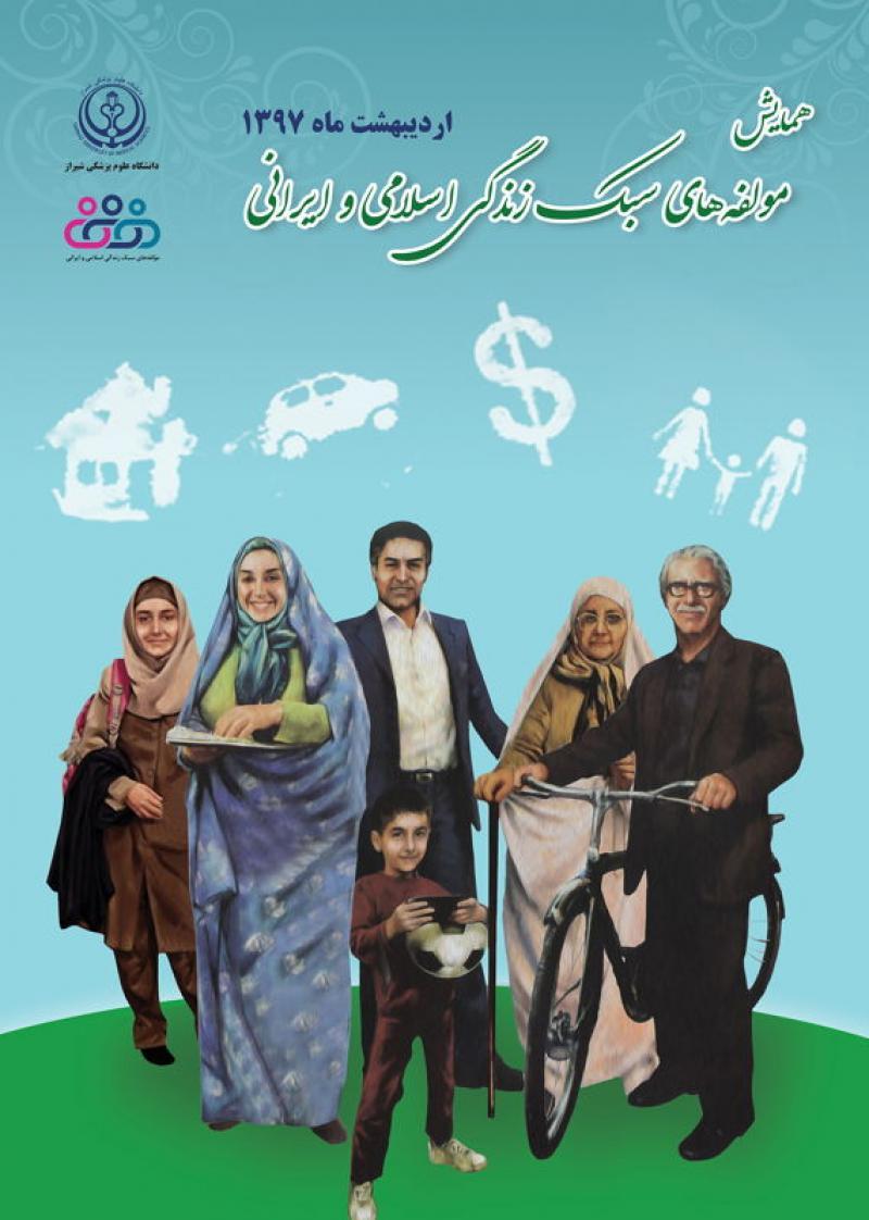 همایش مولفه های سبک زندگی اسلامی و ایرانی - 97