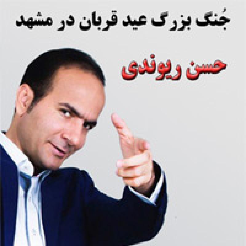 جنگ شادی و خنده حسن ریوندی مشهد - 96