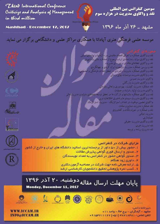 سومین کنفرانس بین المللی نقد و واکاوی مدیریت در هزاره سوم - 96