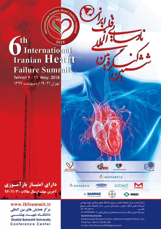 کنگره بین المللی نارسایی قلب ایران؛تهران - اردیبهشت 97
