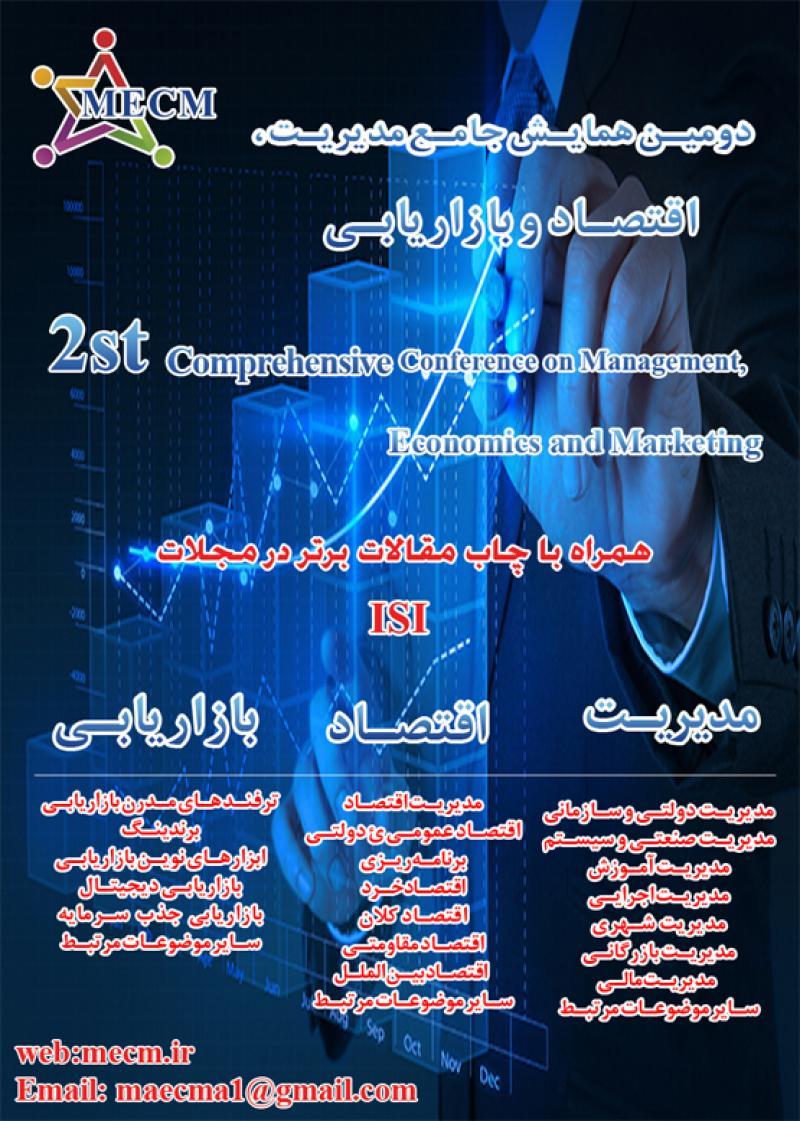 دومین همایش بین المللی مدیریت، اقتصاد و بازاریابی - 96