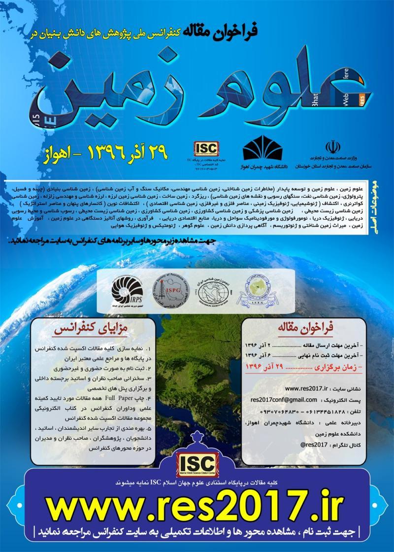 کنفرانس ملی پژوهش های دانش بنیان در علوم زمین - 96