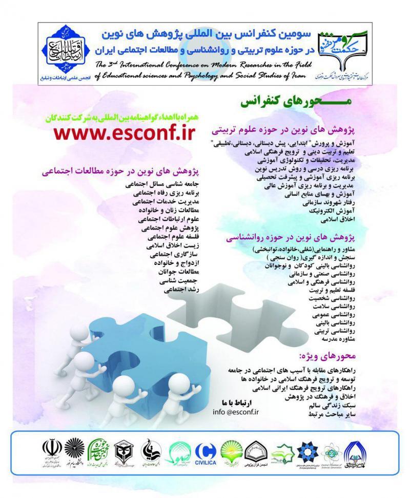کنفرانس پژوهش های نوین درحوزه علوم تربیتی و روانشناسی و مطالعات اجتماعی ایران ؛قم - اردیبهشت 97