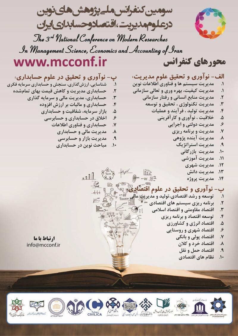 سومین کنفرانس ملی پژوهش های نوین در علوم مدیریت، اقتصاد و حسابداری ایران - 96