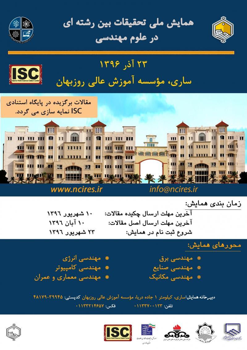 همایش ملی تحقیقات بین رشته ای در علوم مهندسی - 96