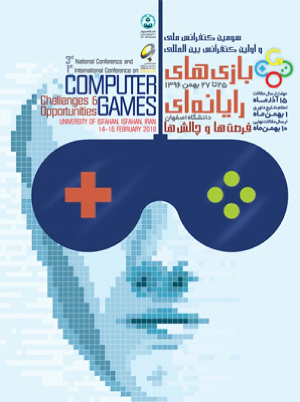 سومین کنفرانس ملی و اولین کنفرانس بین المللی کنفرانس بازیهای رایانهای؛ فرصتها و چالشها - 96