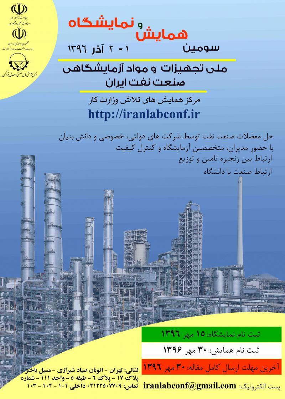 سومین همایش و نمایشگاه ملی تجهیزات و مواد آزمایشگاهی صنعت نفت ایران - 96