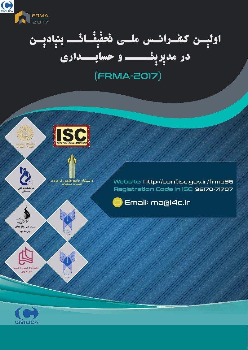 اولین کنفرانس ملی تحقیقات بنیادین در مدیریت و حسابداری - 96