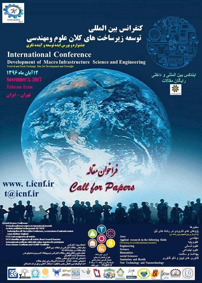 کنفرانس بین المللی توسعه زیرساخت های کلان علوم و مهندسی - 96