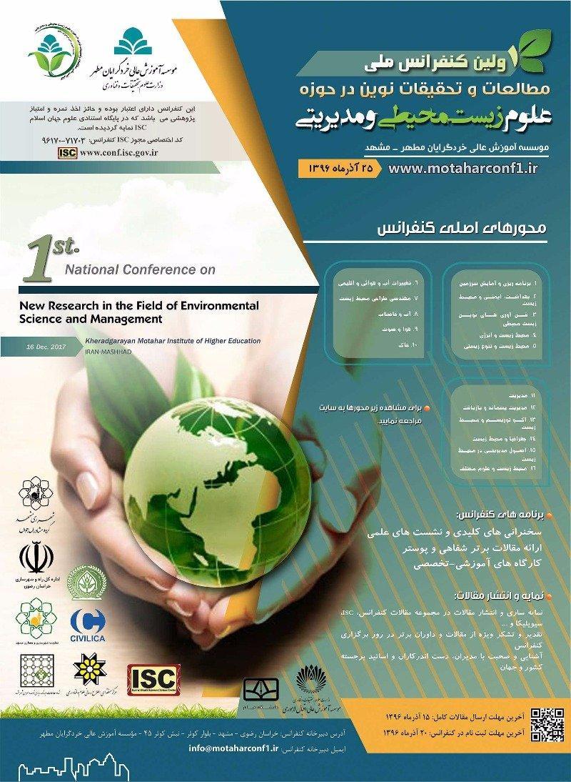 اولین کنفرانس ملی مطالعات و تحقیقات نوین در حوزه علوم زیست محیطی و مدیریتی - 96