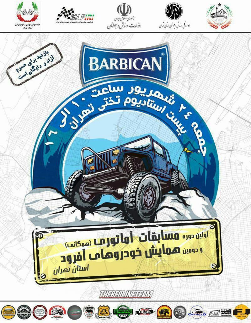 اولین دوره مسابقات آماتوری و دومین همایش خودروهای آفرود استان تهران 96