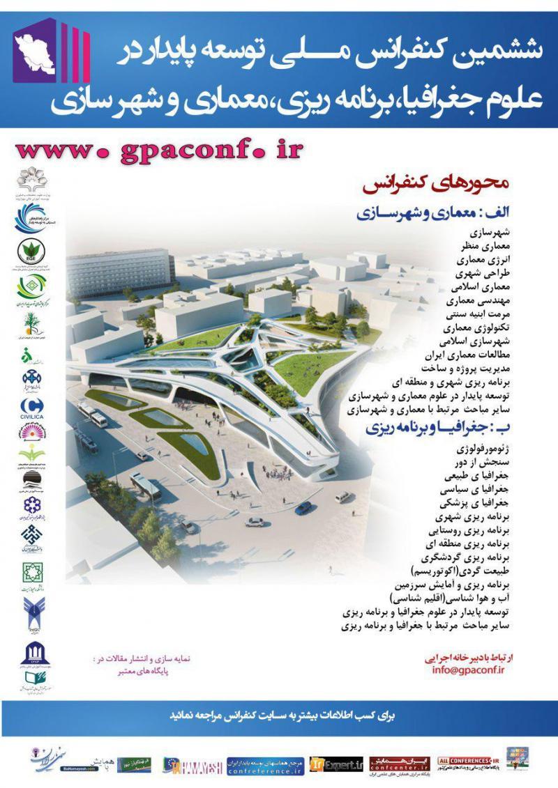 ششمین کنفرانس ملی توسعه پایدار در علوم جغرافیا برنامه ریزی معماری و شهرسازی - 97