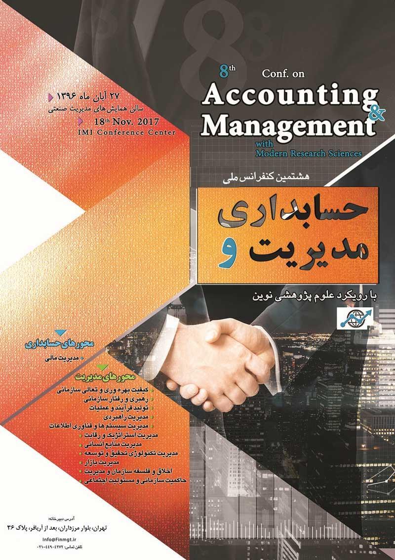 هشتمین کنفرانس حسابداری و مدیریت - 96