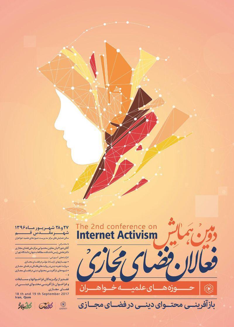 دومین همایش فعالان فضای مجازی ؛ بازآفرینی محتوای دینی در فضای مجازی - 96