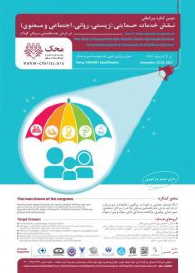 دومین کنگره بینالمللی نقش خدمات حمایتی (زیستی، روانی، اجتماعی و معنوی) در درمان چندتخصصی سرطان کودک - 96
