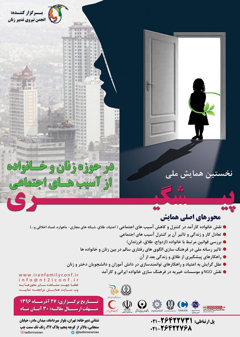 نخستین همایش ملی پیشگیری از آسیب های اجتماعی در حوزه زنان و خانواده - 96
