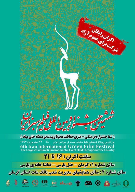 ششمین جشنواره بین المللی فیلم سبز ایران - 96