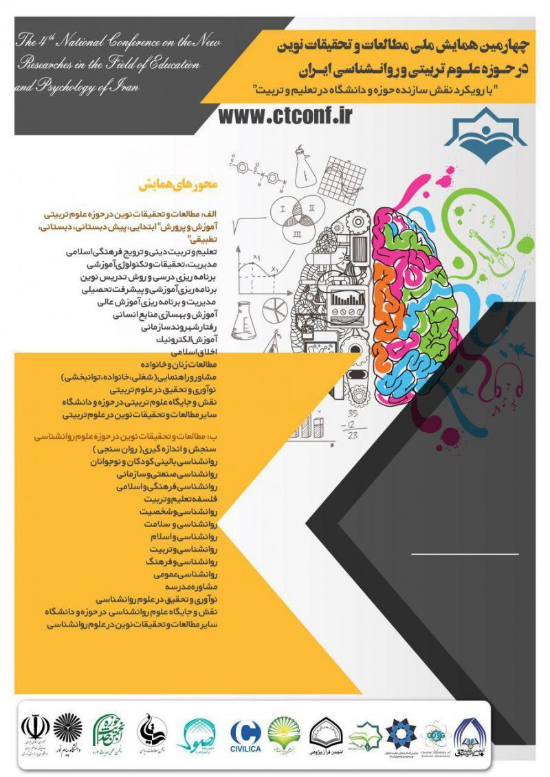چهارمین همایش ملی مطالعات و تحقیقات نوین در حوزه علوم تربیتی و روانشناسی ایران - 96