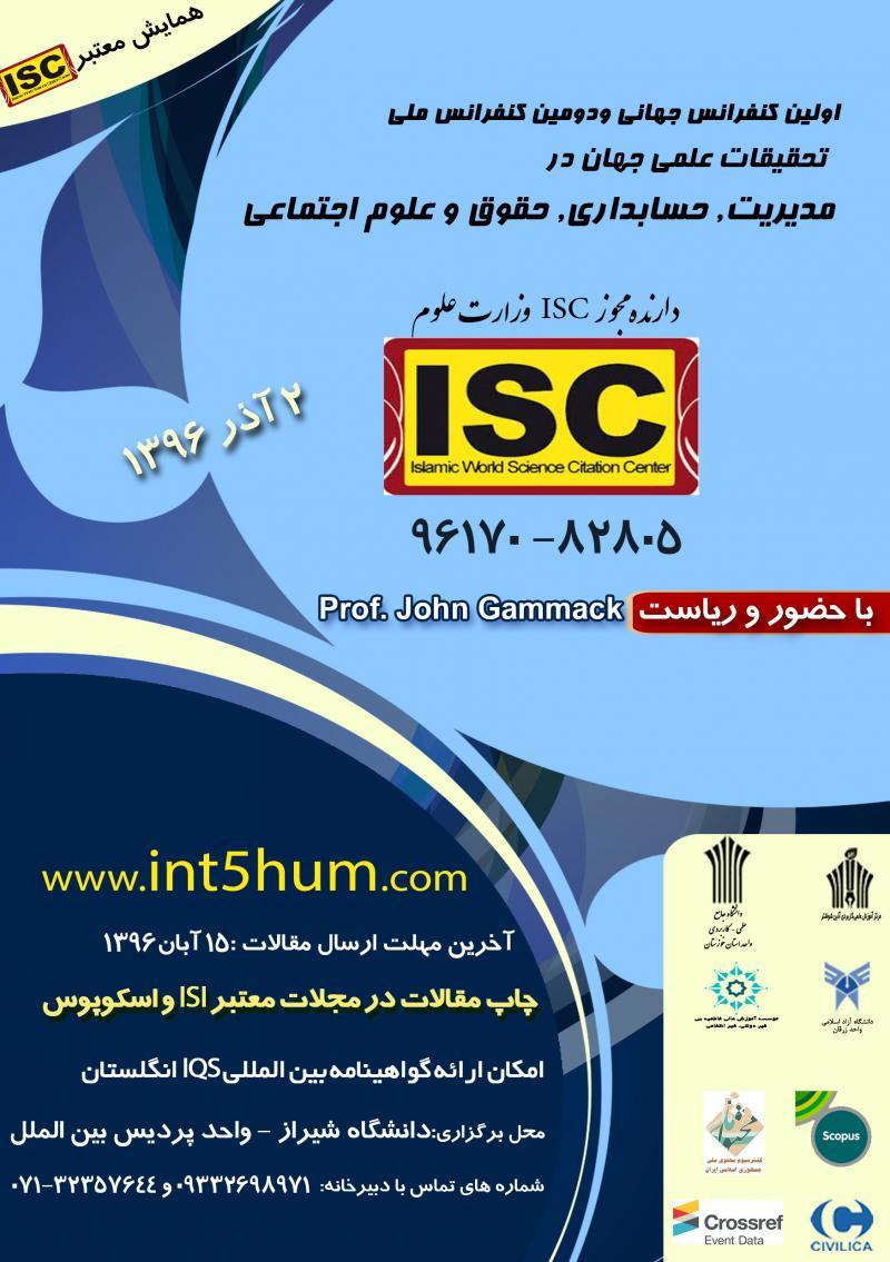 کنفرانس جهانی مدیریت، حسابداری، حقوق و علوم اجتماعی - 96