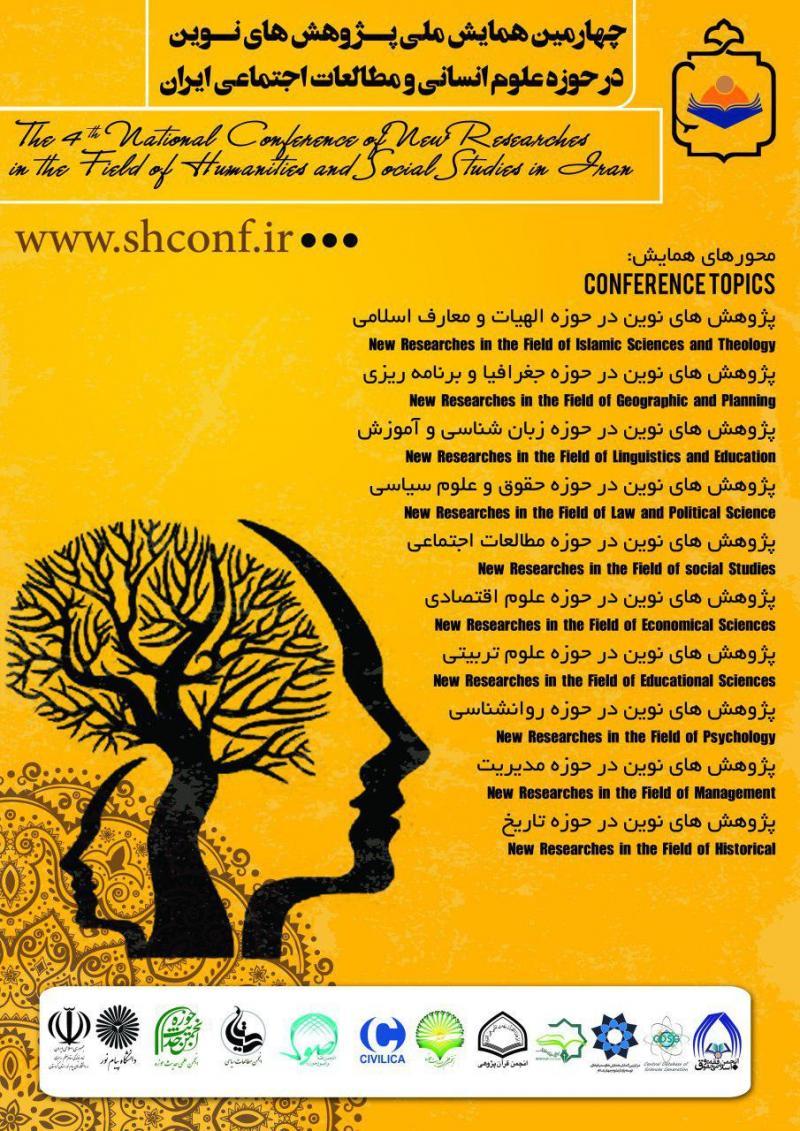 چهارمین همایش ملی پژوهش های نوین در حوزه علوم انسانی و مطالعات اجتماعی ایران - 96