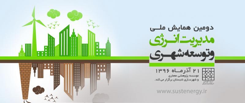 دومین همایش ملی مدیریت انرژی و توسعه شهری - 96