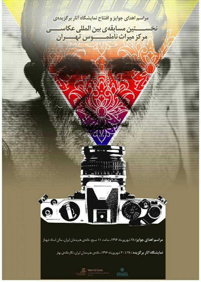 مسابقه بین المللی عکاسی مرکز میراث ناملموس تهران - 96