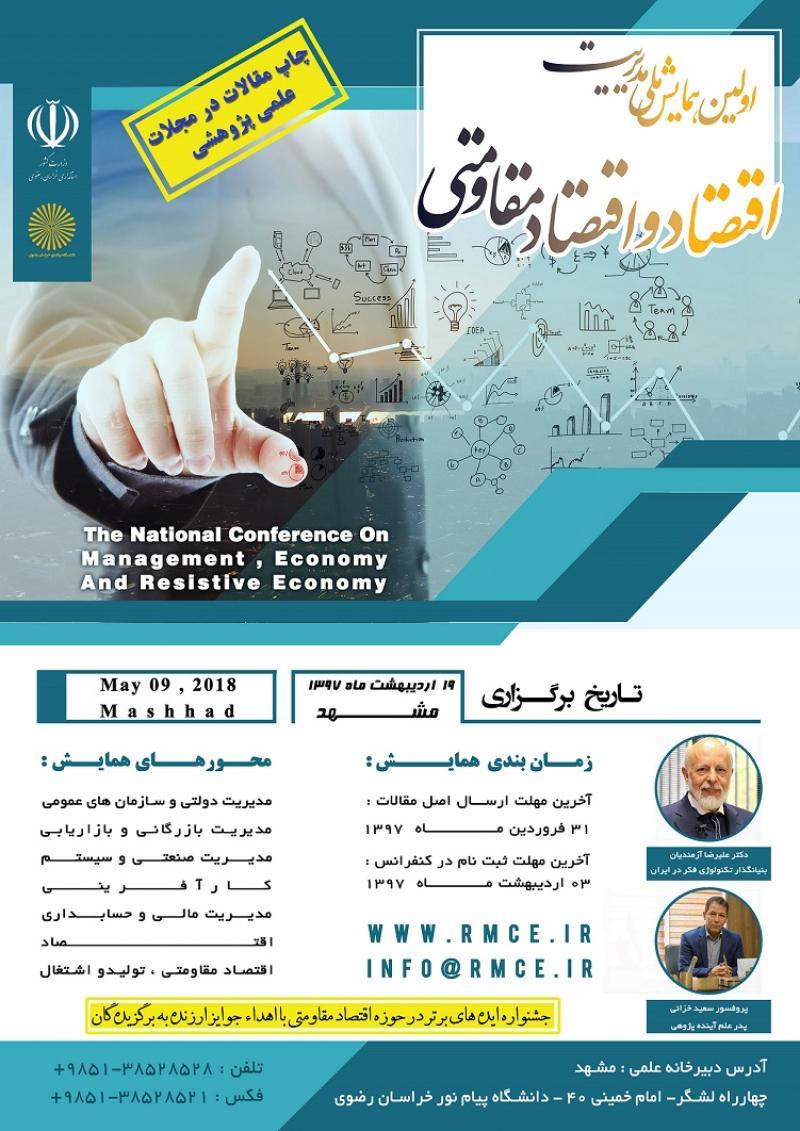 همایش ملی مدیریت ، اقتصاد و اقتصاد مقاومتی ؛مشهد - اردیبهشت 97