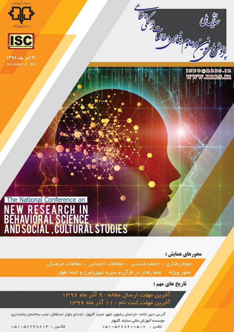 همایش ملی پژوهش های نوین در علوم رفتاری و مطالعات فرهنگی اجتماعی - 96