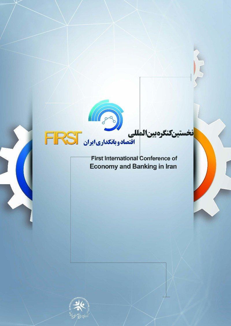 نخستین کنگره بین المللی اقتصاد و بانکداری ایران - 96