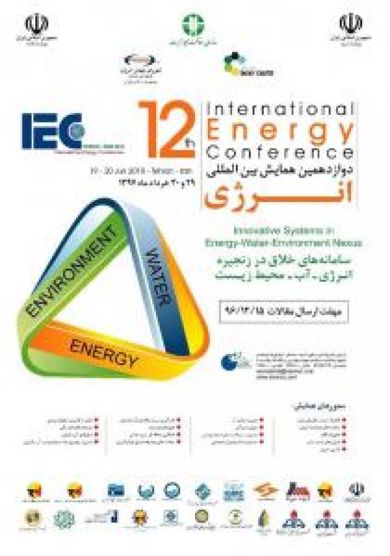 دوازدهمین همایش بین المللی انرژی - 97