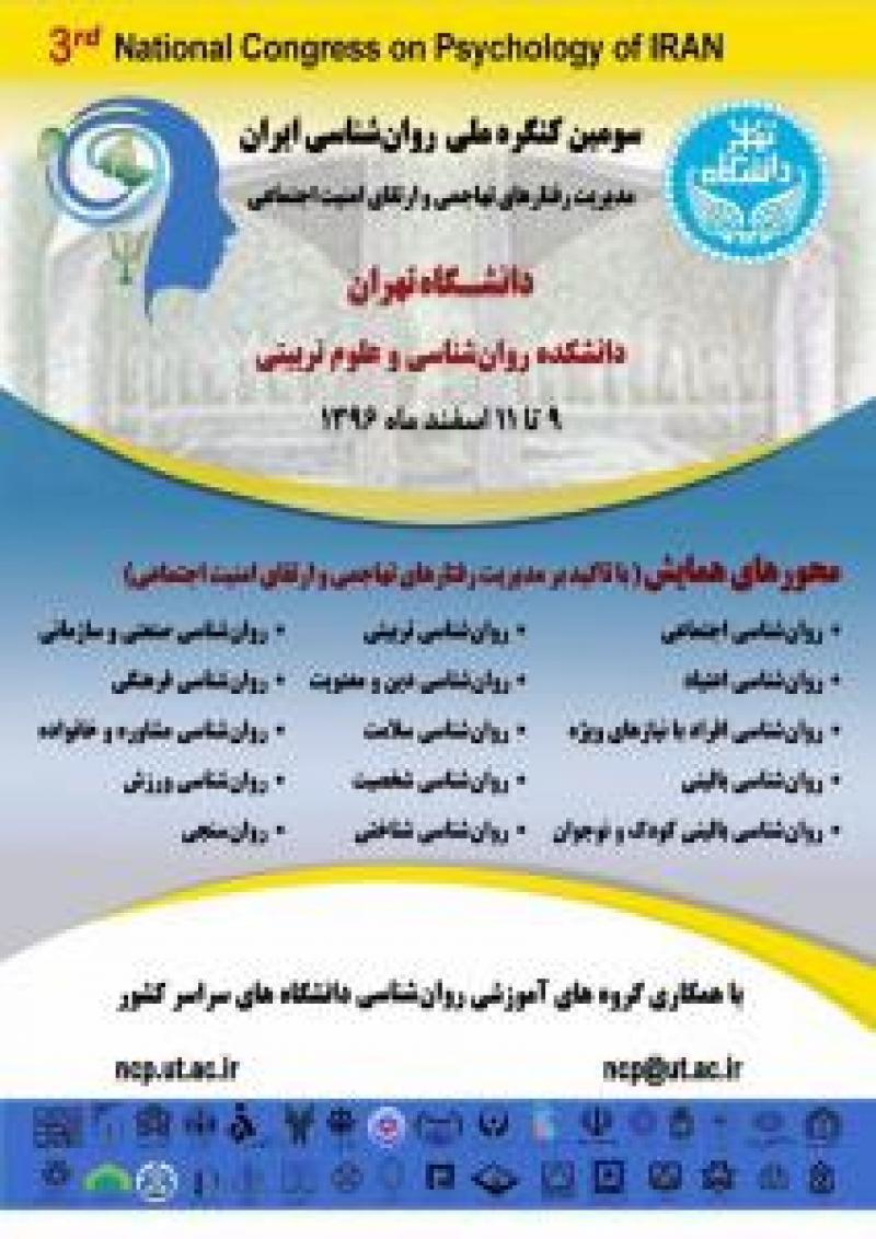 سومین کنگره ملی روان شناسی ایران ،مدیریت رفتارهای تهاجمی و ارتقای امنیت اجتماعی - 96