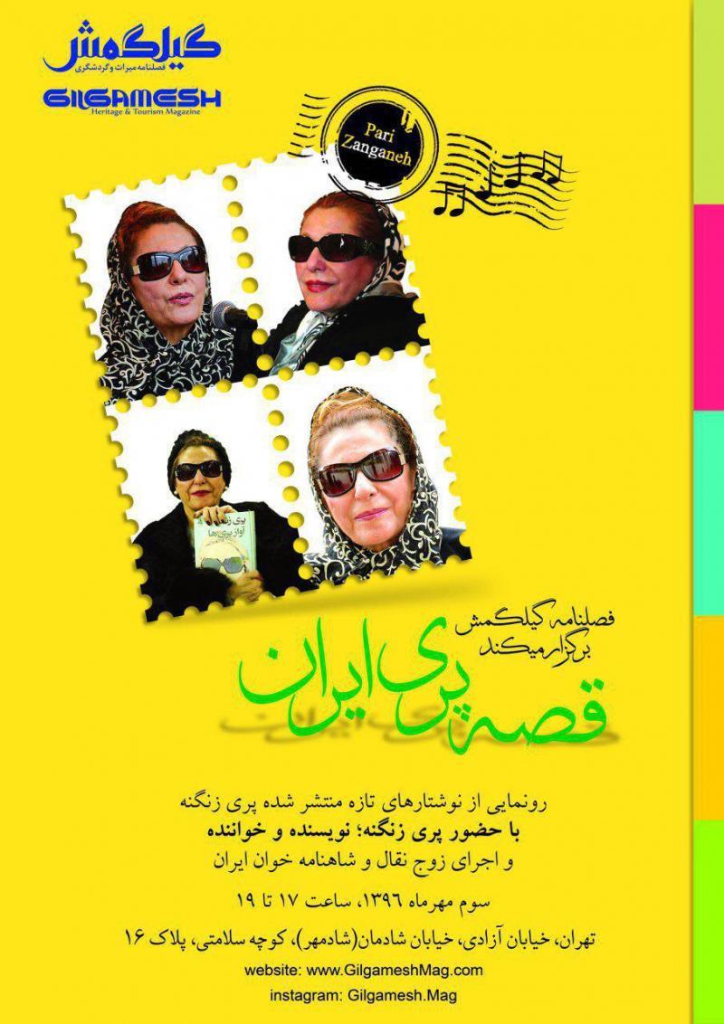 قصه پری ایران اجرای زوج نقال و شاهنامه خوان ایران 96