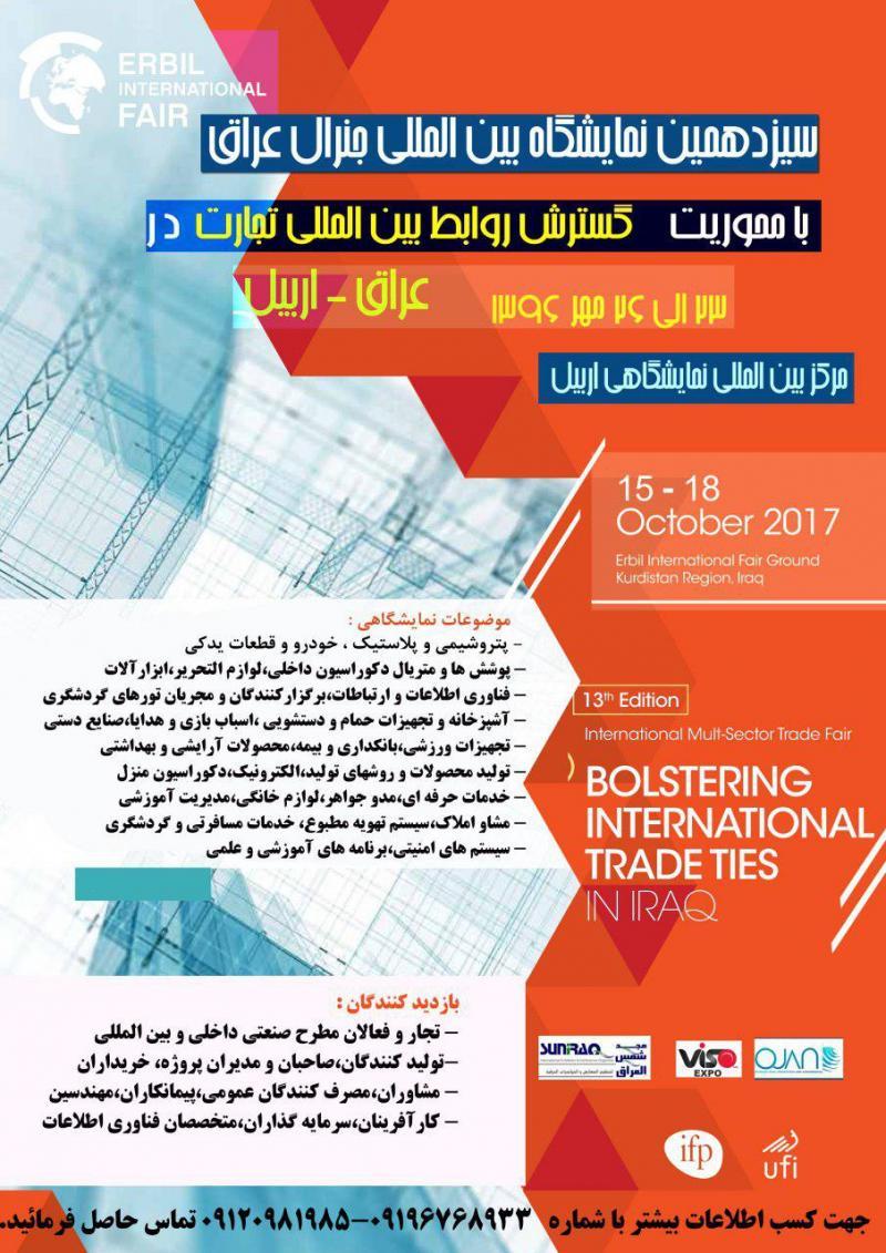 سیزدهمین نمایشگاه بین المللی جنرال عراق با محوریت گسترش روابط بین المللی تجارت در عراق و اربیل - 96