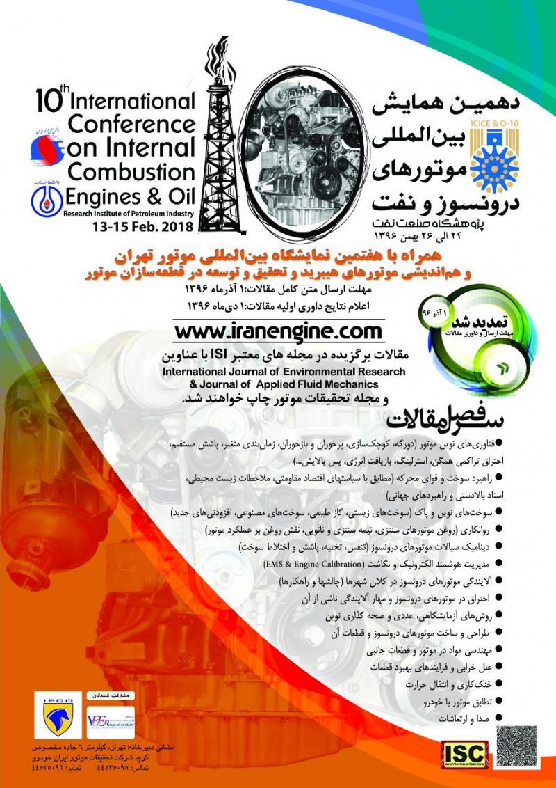 دهمین همایش بین المللی موتورهای درون سوز و نفت - 96