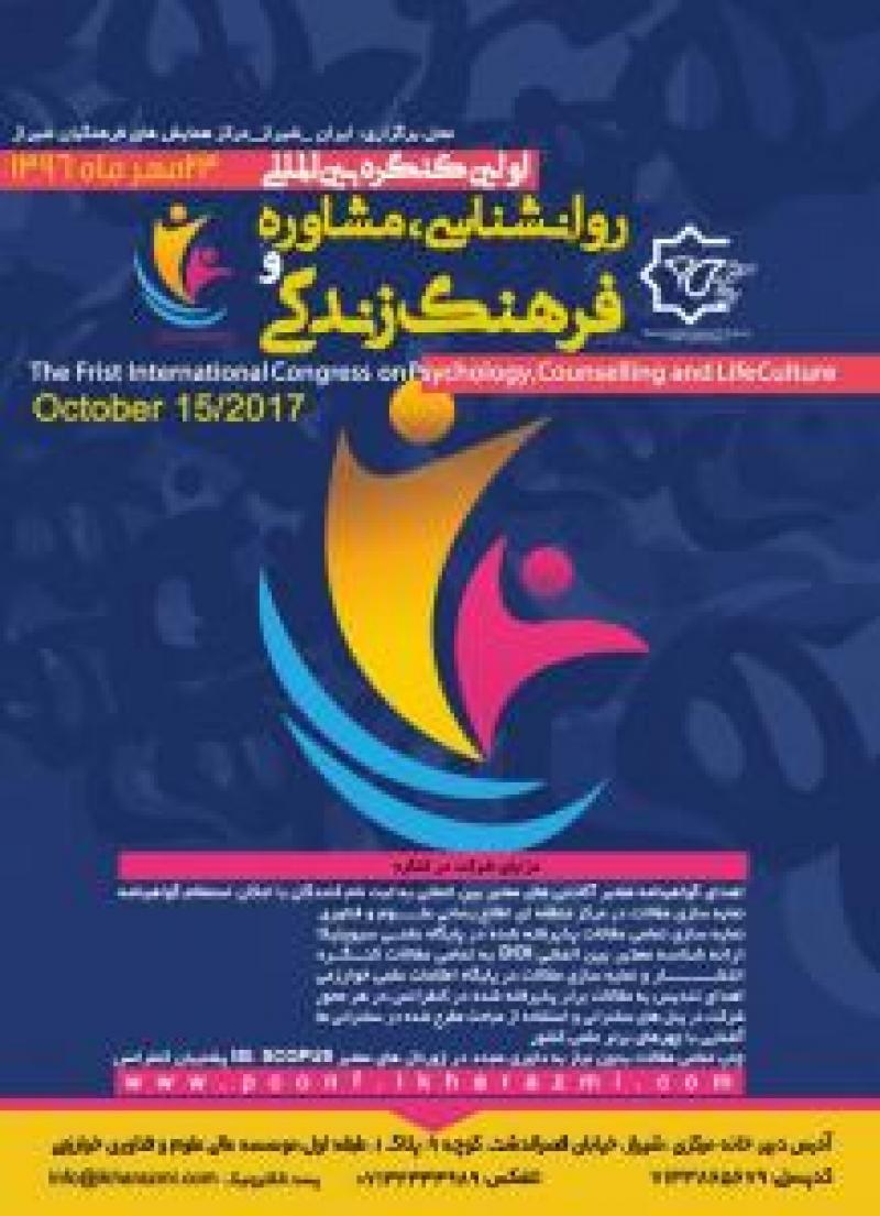 اولین کنگره بین المللی روانشناسی، مشاوره و فرهنگ زندگی - 96