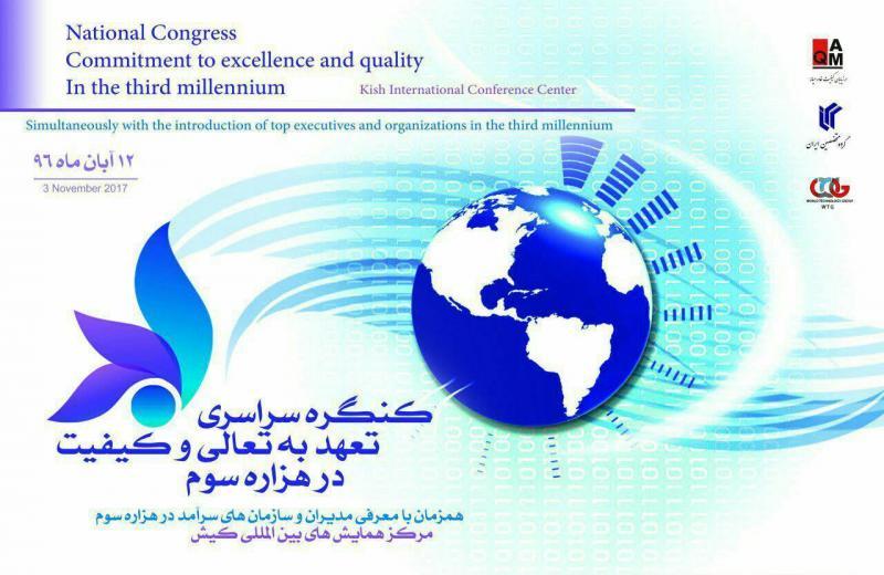 کنگره سراسری تعهد به تعالی و کیفیت در هزاره سوم - 96
