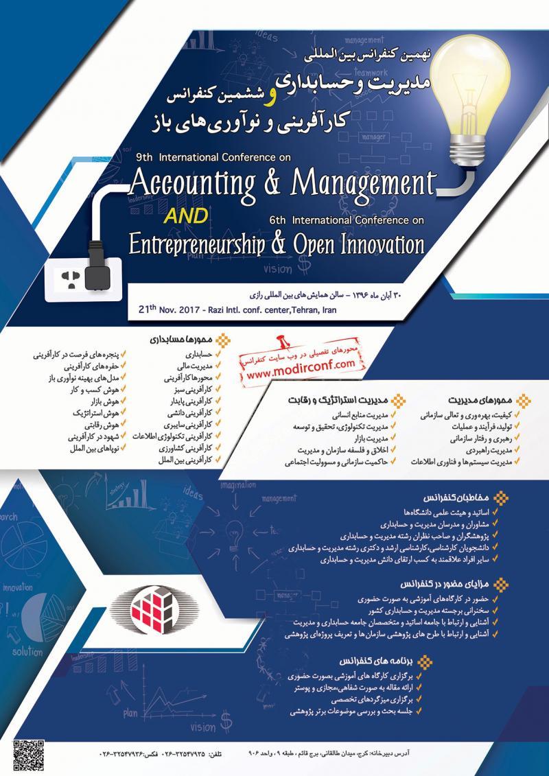 نهمین کنفرانس بین المللی مدیریت و حسابداری و ششمین کنفرانس کارآفرینی و نوآوریهای باز - 96