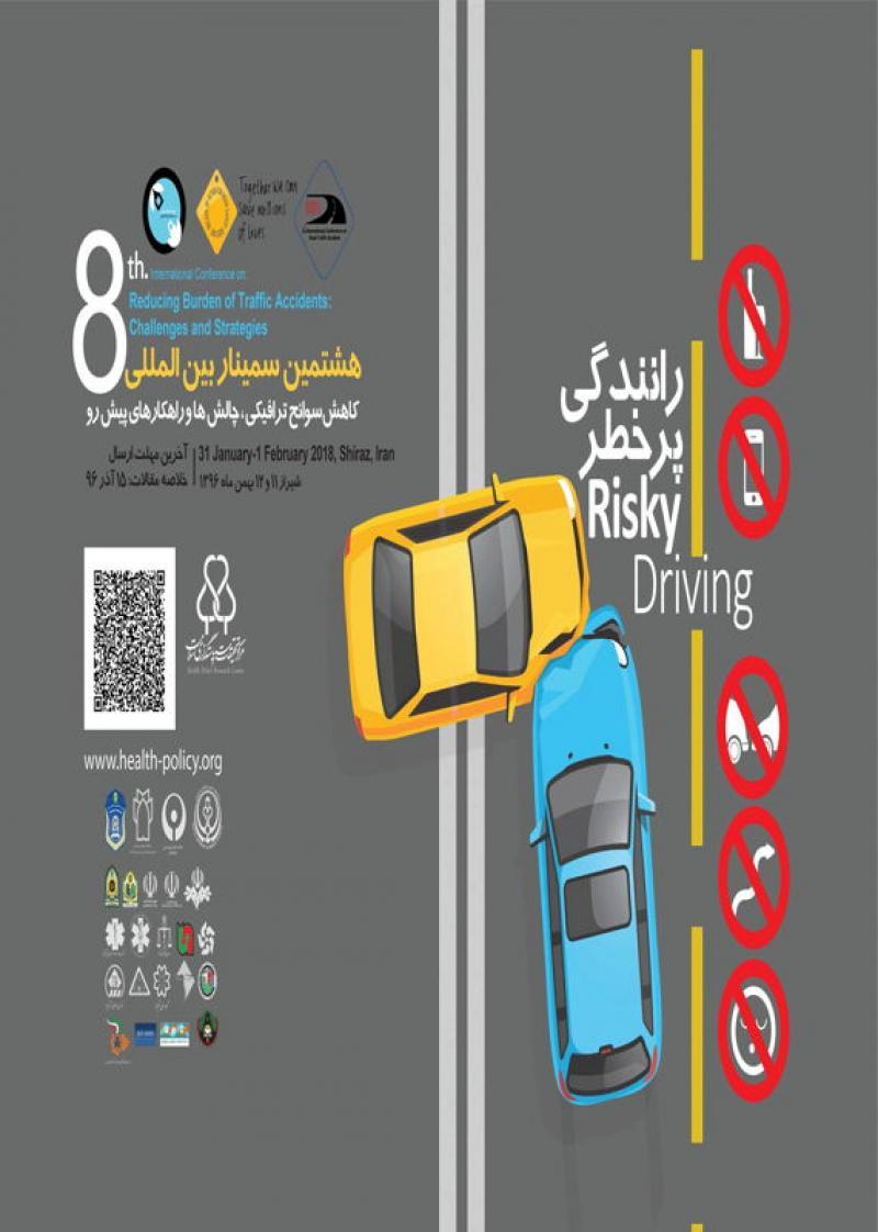 هشتمین سمینار بین المللی کاهش سوانح ترافیکی، چالش ها و راهکارهای پیش رو - 96