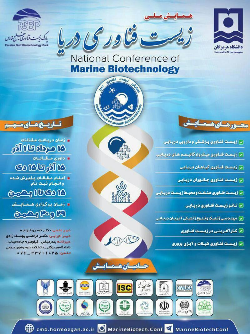 همایش ملی زیست فناوری دریا - 96