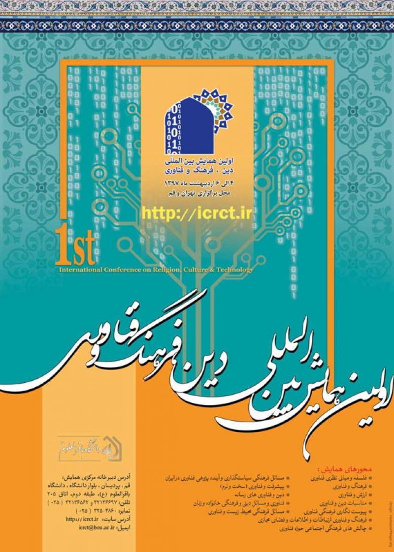 اولین همایش بینالمللی دین، فرهنگ و فناوری - 97