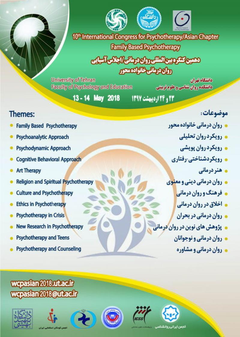 دهمین کنگره بین المللی روان درمانی/ اجلاس آسیایی - 97